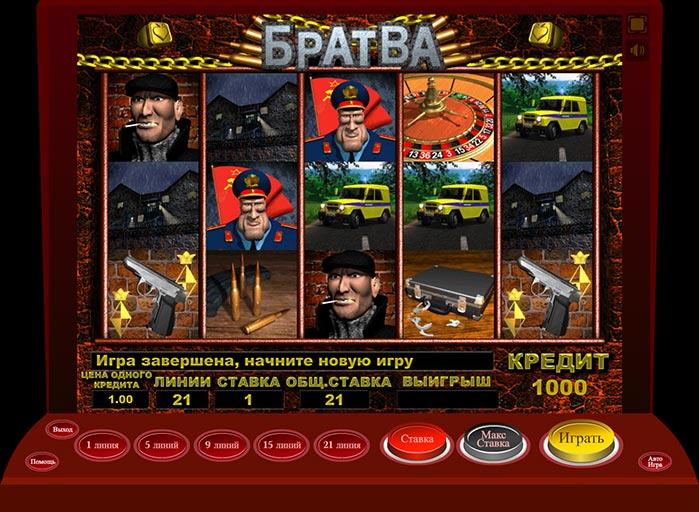 Игровой автомат братва вулкан